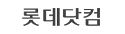 (주)롯데닷컴