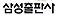 삼성북스토어