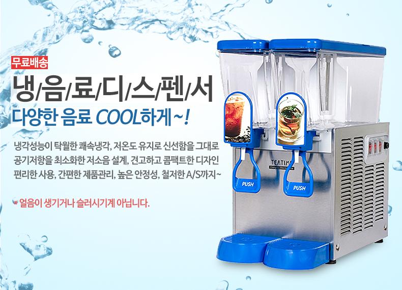 베누스타쿨(냉음료디스펜서)
