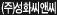 (주)성화씨앤씨