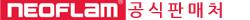 네오플램 공식판매처