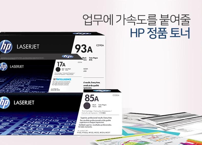 HP 정품 토너