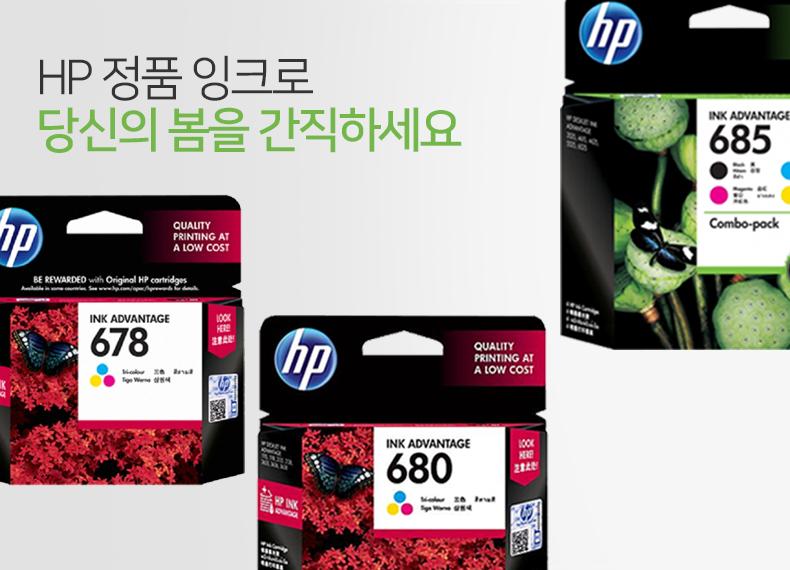 HP 정품 잉크