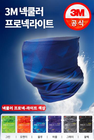 3M 넥쿨러 멀티스카프 / 쿨스카프