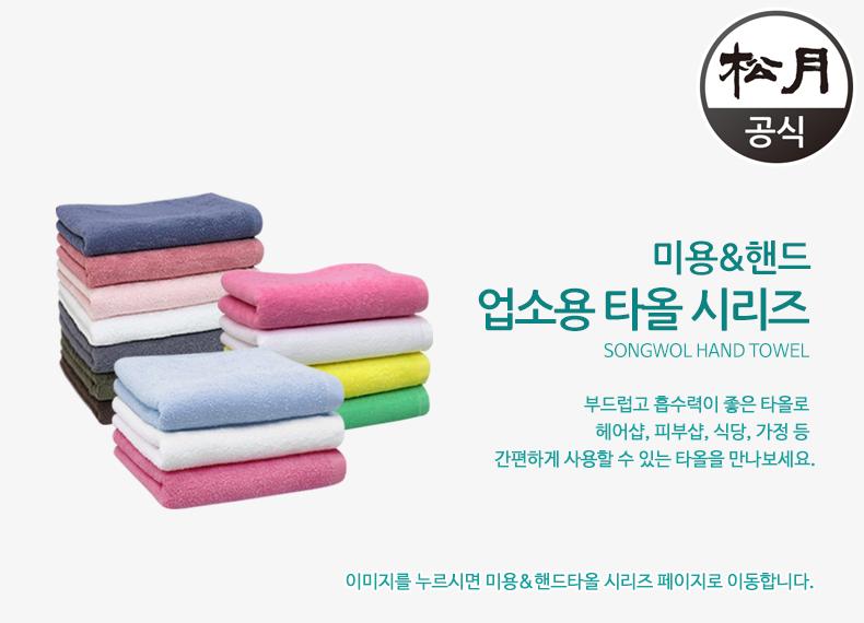 미용타월&행주 업소용시리즈