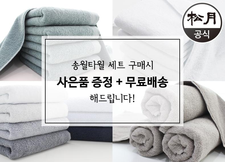 타월구매시사은품증정!