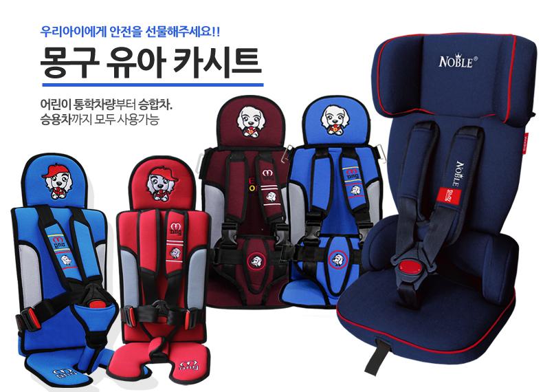몽구 유아 카시트