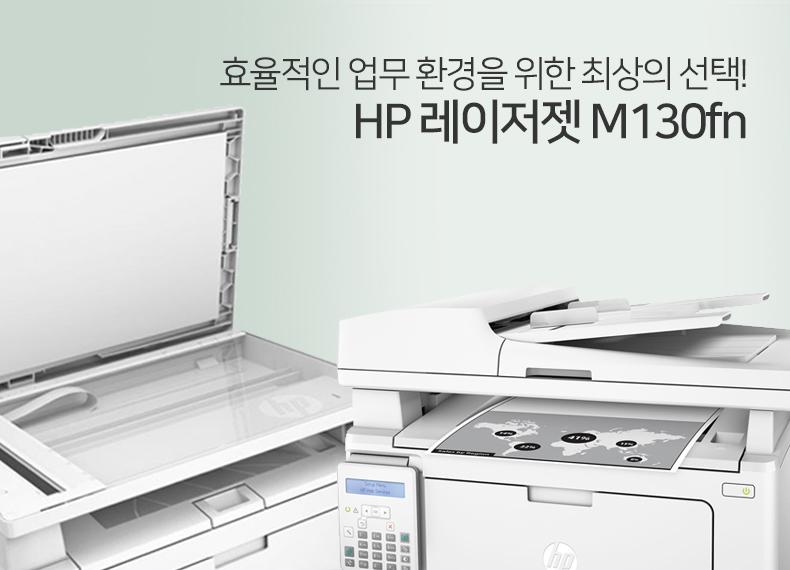 HP 레이저젯 팩스 복합기