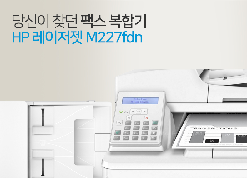 HP 팩스 레이저젯 복합기