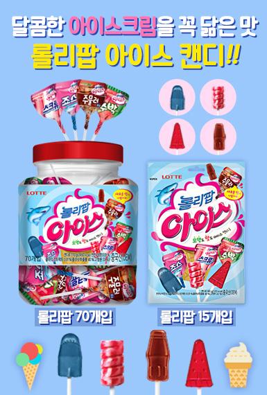 롤리팝 아이스 막대사탕