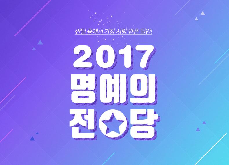 2017년 명예의 전당