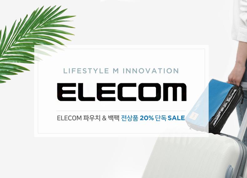[패션]엘레컴백팩/파우치
