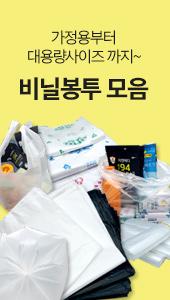 비닐봉투모음