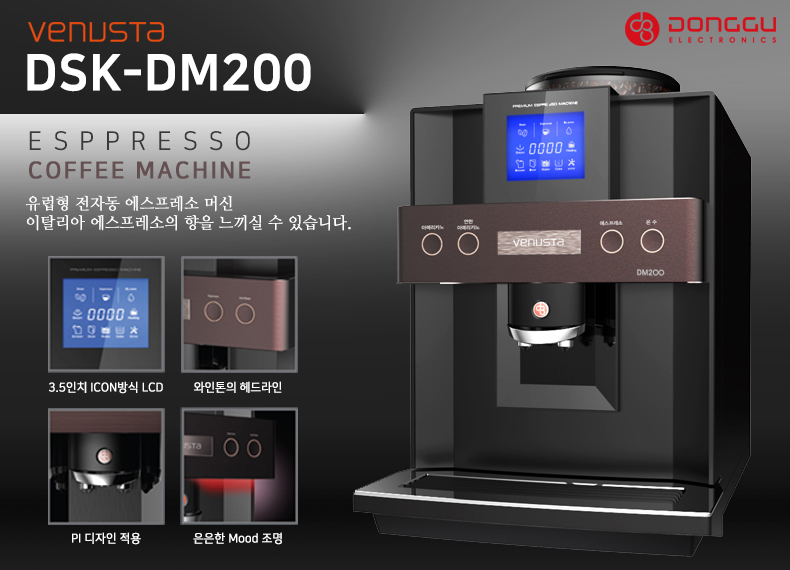 DM200(원두커피머신)