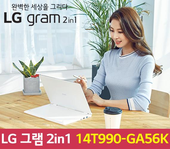 2019 LG 그램 2in1