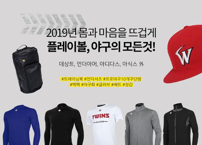 2019시즌 스포츠용품