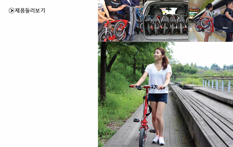 -휴대용자전거-