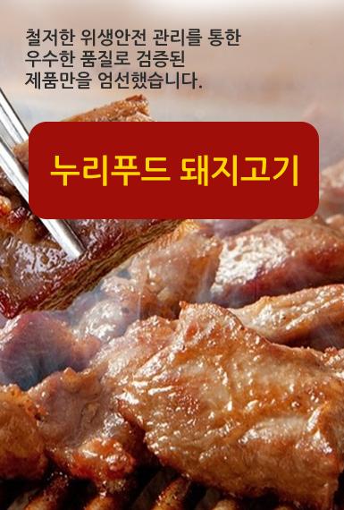 NOORYFOOD 돼지고기