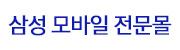 삼성모바일전문몰