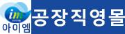 아이엠_공장직영몰