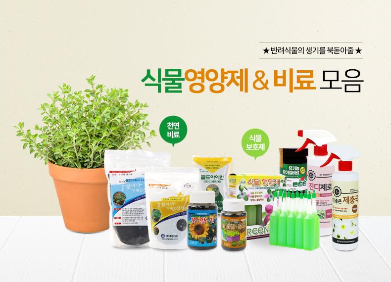 식물영양제 모음전