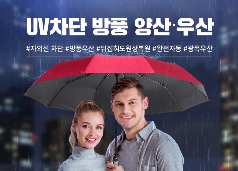 우산겸양산 모음!