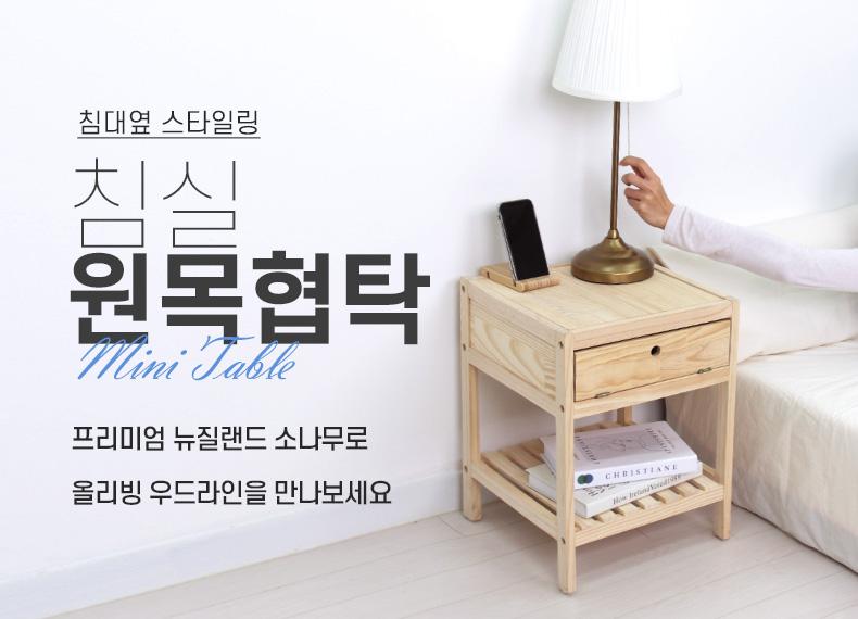 원목 서랍형 미니 협탁