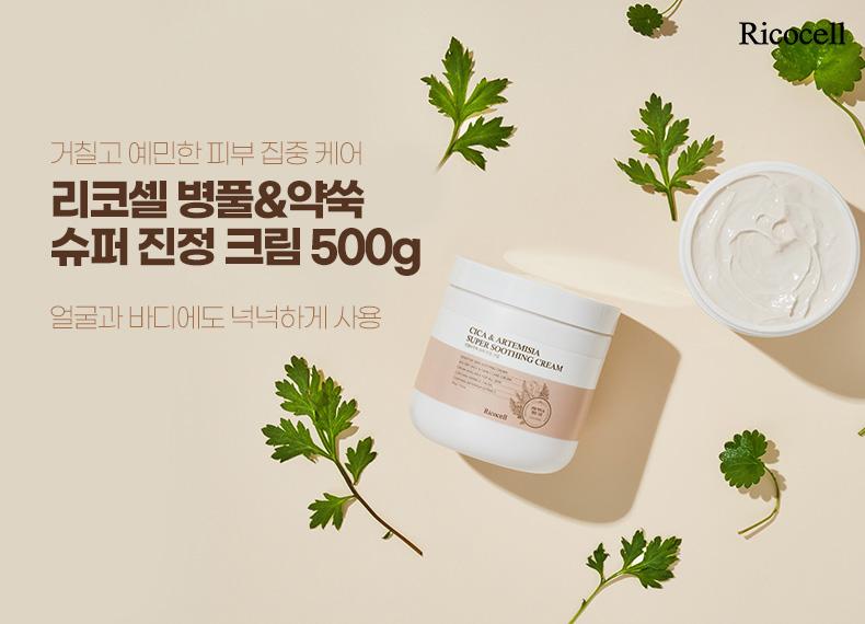 병풀+약쑥 슈퍼 진정 크림