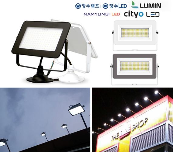 LED 투광기 모음전