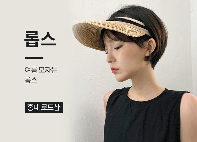 여름 모자는 롭스
