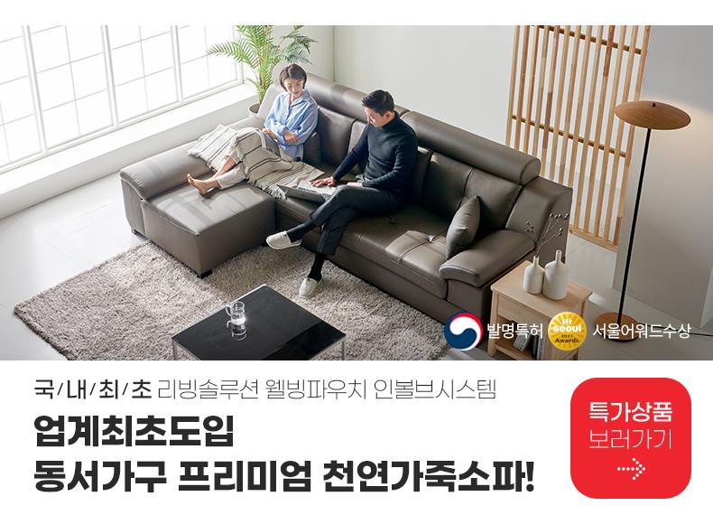 리빙솔루션 천연가죽소파!