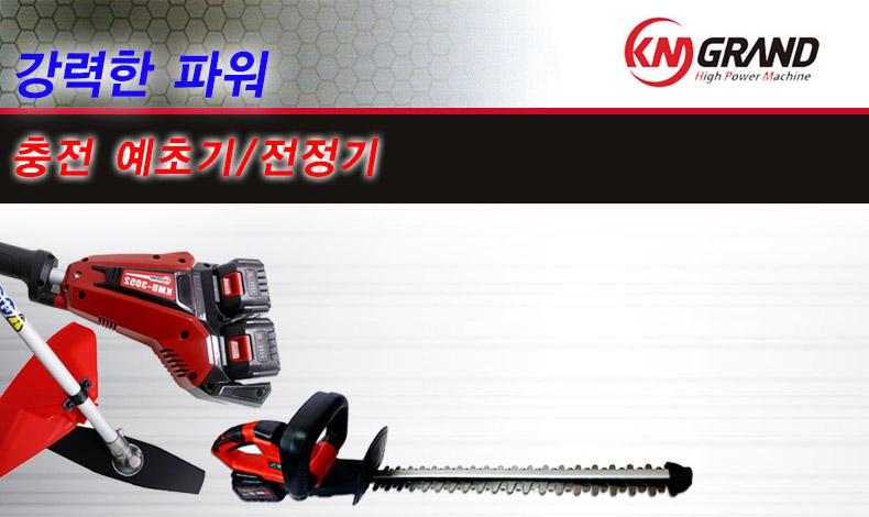 KM그랜드 충전예초기/전정기