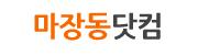 마장동닷컴