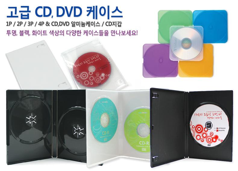 CD / DVD 각종케이스모음