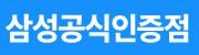 삼성공식다원