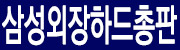 삼성외장하드한국총..