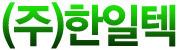 주식회사_한일텍