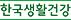 (주)한국생활건강