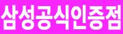 삼성공식온라인인증..