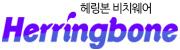 헤링본비치웨어_