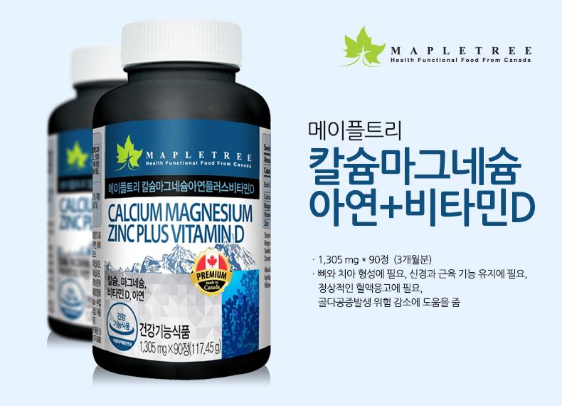 칼슘마그네슘아연비타민D