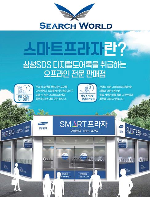 삼성스마트프라자 서치월드