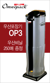 우산포장기 OP3
