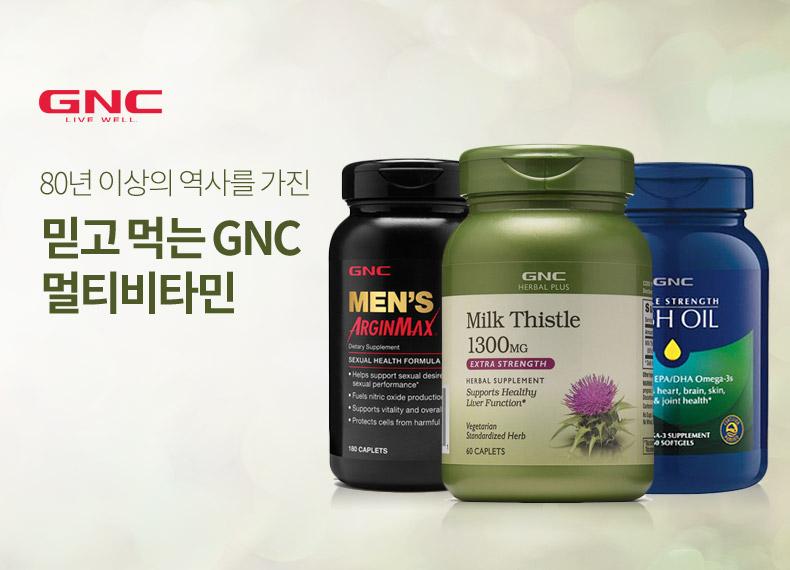 미국 정품 GNC