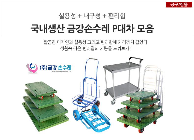 핸드카트/P대차