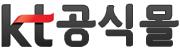 KT공식직영몰