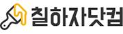 칠하자닷컴