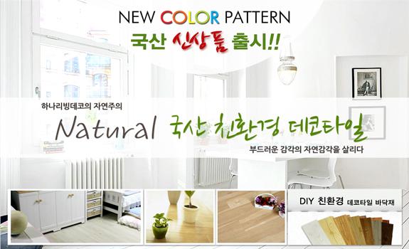 손쉬운시공의 DIY 데코타일