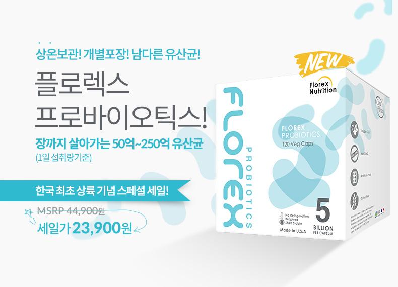 한국 최초 상륙! 플로렉스