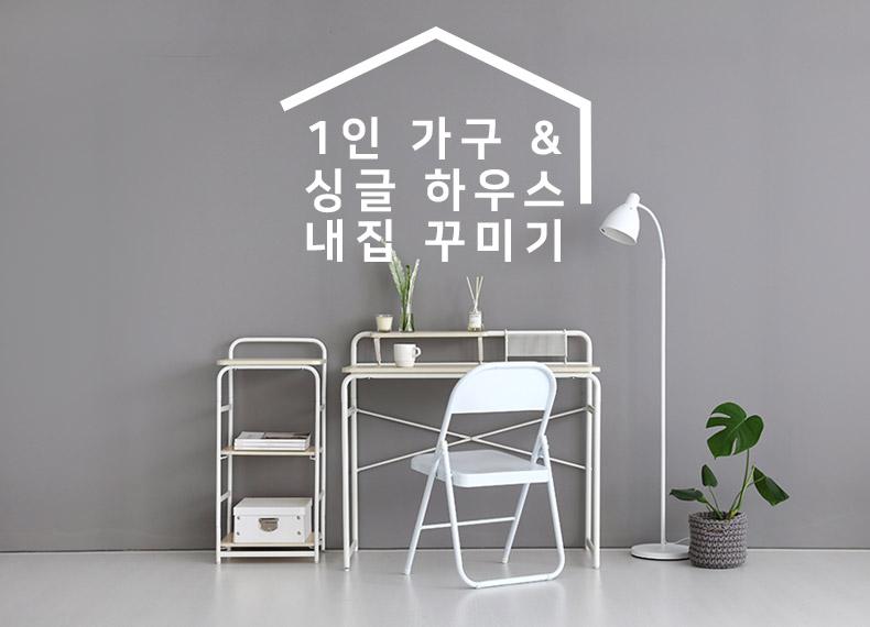 싱글룸 책상/의자 모음